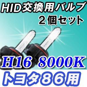 (トヨタ86用) HID交換用バルブ バーナー /  H16 / 8000K / 2個セット / 1年保証 / 25W-35W-55W対応 / 12V / TOYOTA86 / PSX24W|autoagency