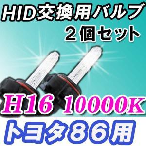 (トヨタ86用) HID交換用バルブ バーナー /  H16 / 10000K / 2個セット / 1年保証 / 25W-35W-55W対応 / 12V / TOYOTA86 / PSX24W|autoagency