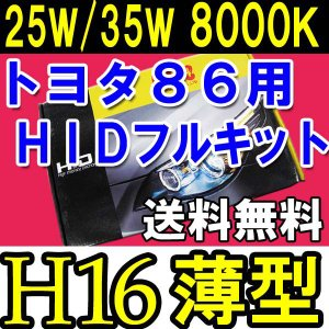 (トヨタ86用) HIDフルキット / H16 / 8000K / 防水加工 / TOYOTA86用 / PSX24W /  (バラスト選択:25W/35W薄型バラスト)|autoagency