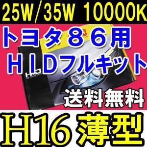 (トヨタ86用) HIDフルキット / H16 / 10000K / 防水加工 / TOYOTA86用 / PSX24W /  (バラスト選択:25W/35W薄型バラスト)|autoagency