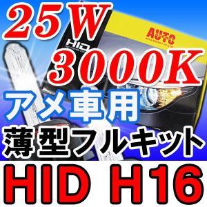 アメ車用H16 / 3000K / 25W薄型バラスト/ リレー付 / HIDフルキット/ 保証付 / 防水加工|autoagency