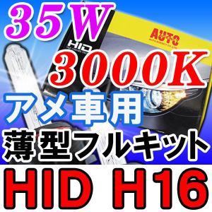 アメ車用H16 / 3000K / 35W薄型バラスト/ リレー付 / HIDフルキット/ 保証付 / 防水加工|autoagency