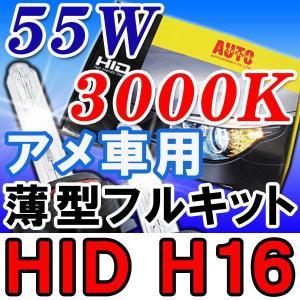 アメ車用H16 / 3000K / 55W薄型バラスト/ リレー付 / HIDフルキット/ 保証付 / 防水加工|autoagency