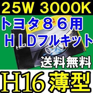 (トヨタ86用) HIDフルキット / H16 / 3000K  / 25W 薄型バラスト / リレー付 / 保証付 / 防水加工|autoagency