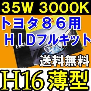(トヨタ86用) HIDフルキット / H16 / 3000K  / 35W 薄型バラスト / リレー付 / 保証付 / 防水加工|autoagency