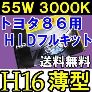 (トヨタ86用) HIDフルキット / H16 / 3000K  / 55W 薄型バラスト / リレー付 / 保証付 / 防水加工|autoagency