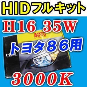 (トヨタ86用) HIDフルキット / H16 / 3000K  / 35W 厚型バラスト / リレー付 / 保証付 / 防水加工|autoagency