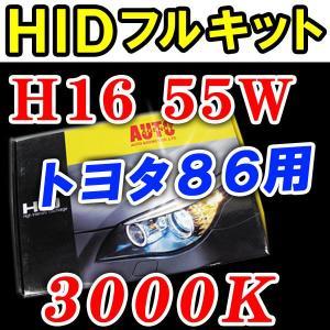 (トヨタ86用) HIDフルキット / H16 / 3000K  / 55W 厚型バラスト / リレー付 / 保証付 / 防水加工|autoagency