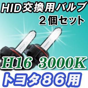 (トヨタ86用) HID交換用バルブ バーナー /  H16 / 3000K / 2個セット / 1年保証 / 25W-35W-55W対応 / 12V / TOYOTA86 / PSX24W|autoagency