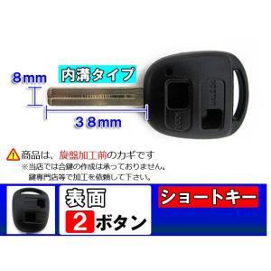 (kc005) (TOYOTA車用 / レクサス対応) キーレス ブランクキー(表面2ボタンtype-1013)(ショートキータイプ)(内溝 38x8mm)|autoagency