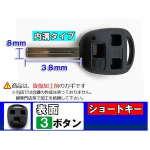 (kc006) (TOYOTA車用 / レクサス対応) キーレス ブランクキー(表面3ボタンtype-1014)(ショートキータイプ)(内溝 38x8mm)|autoagency