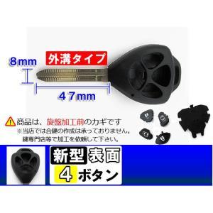 (kc010) (TOYOTA車用)キーレス ブランクキー(新型 / 表面4ボタンtype-1021)(キー:外溝 45x8mm)(トヨタ)|autoagency