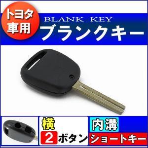 (kc013)  (TOYOTA車用)キーレス ブランクキー(マーク無し)(横2ボタンtype-1210-13)(ショートキータイプ)(キー:内溝 40x8mm)(トヨタ)|autoagency