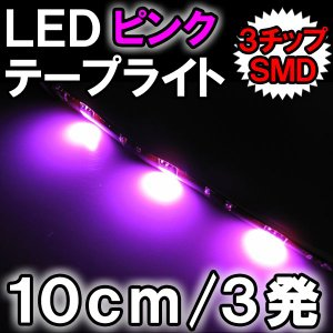 LEDテープライト / 基本セット(ピンク) / 10cm / 3発 / 3チップSMD / 1本 / 黒ベース / 電源コード・接続コネクター付き|autoagency