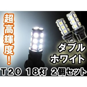T20 / 3CHIP SMD / 18連 / ダブル球 (白)  / 2個セット / 超高輝度 / LED|autoagency