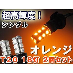 T20 / 3Chip SMD / 18連 / シングル球 (オレンジ) LED  / 2個セット / ウィンカー等に|autoagency