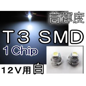T3 / 1chip SMD  / 白 / 2個セット / 超高輝度 / LED / 12V|autoagency