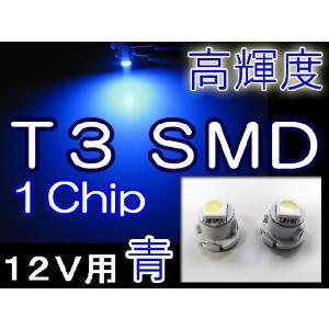 T3 / 1chip SMD  / 青 / 2個セット / 超高輝度 / LED / 12V|autoagency