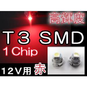 T3 / 1chip SMD  / 赤 / 2個セット / 超高輝度 / LED / 12V|autoagency