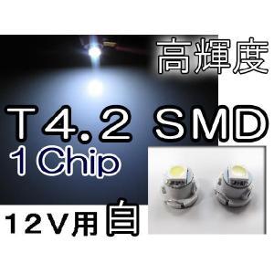 T4.2 / 1chip SMD / 白 / 2個セット / 超高輝度 / LED / 12V / メーター/インジケーター/エアコンなどに|autoagency
