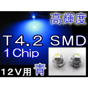 T4.2 / 1chip SMD / 青 / 2個セット / 超高輝度 / LED / 12V / メーター/インジケーター/エアコンなどに|autoagency