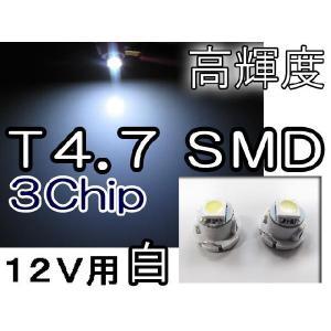 T4.7 / 3chip SMD / 白 / 2個セット/ 超高輝度 / LED / 12V|autoagency