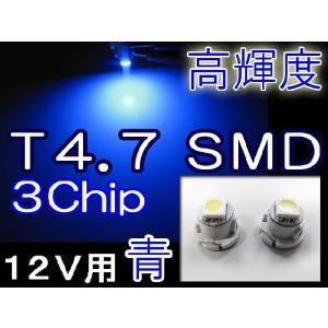 T4.7 / 3chip SMD / 青 / 2個セット/ 超高輝度 / LED / 12V|autoagency