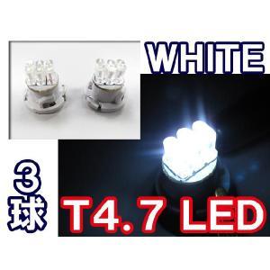 T4.7 / 3連 LED / 白 / 2個セット / 高輝度 / LED / 12V|autoagency