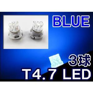 T4.7 / 3連 LED / 青 / 2個セット / 高輝度 / LED / 12V/ メーター/エアコン球などに|autoagency