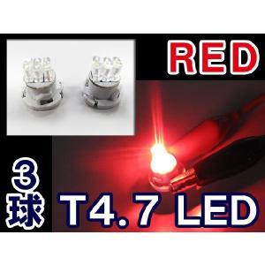 T4.7 / 3連 LED / 赤 / 2個セット / 高輝度 / LED / 12V/ メーター/エアコン球などに|autoagency