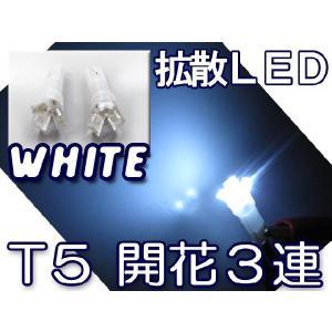 T5 / 3連 LED 開花型 / 2個セット / 白 / LED / 12V用 / 拡散 / メーター/オーディオ球などに|autoagency