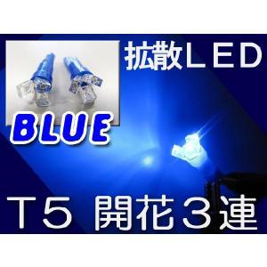 T5 / 3連 LED 開花型 / 2個セット / 青 / LED / 12V用 / 拡散 / エアコン/シガーライターなどに|autoagency