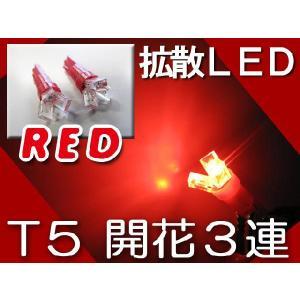 T5 / 3連 LED 開花型 / 2個セット / 赤 / LED / 12V用 / 拡散 / インジケーター/灰皿照明などに|autoagency