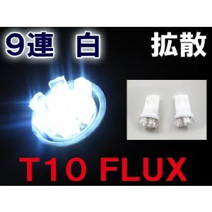 T10 / 9連 LED 開花型 / 2個セット / 白 / ウェッジ球 / 超高輝度|autoagency