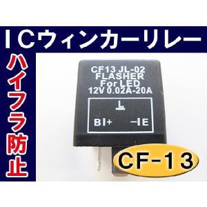 ハイフラ防止 / ウィンカーリレー (CF-13) (3ピン) / 汎用 / LED対応|autoagency