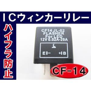 ハイフラ防止 / ウィンカーリレー (CF-14) (3ピン) / 汎用 / LED対応|autoagency