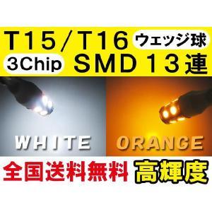 T15/T16 / 3chip SMD / 13連 / (オレンジ) / LED / ウィンカーなどに / 2個セット|autoagency