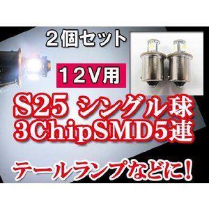 (12V用) S25 / 180°/ 3チップ SMD / 5連 / シングル球 / (白) / 2個セット / LED|autoagency