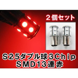 S25 / 180° /  3チップ SMD / 13連 / ダブル球 / (レッド・赤)  / 2個セット / LED|autoagency