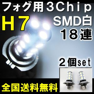 H7 / LEDフォグランプ / 3チップSMD / 18連 / 白 /無極性 / 2個セット autoagency