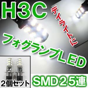 H3C / LEDフォグランプ / 3チップSMD / 25連 / 白 / 2個セット autoagency
