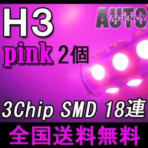 H3 / LEDフォグランプ / 3チップSMD / 18連 / ピンク / 2個セット autoagency