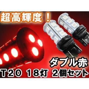 T20 / 3CHIP SMD 18連 / ダブル球 (赤) / 2個セット / LED / 超高輝度|autoagency