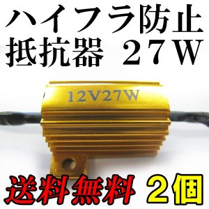 (12V) LEDウィンカー / ハイフラ防止抵抗器 / 2個セット / (27W)|autoagency