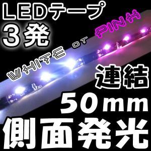 LEDテープライト / 基本セット(ピンク) / 5cm / 3発 / 1本 / 黒ベース/ 側面発光 / 電源コード付き|autoagency
