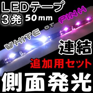 LEDテープライト / 追加セット(白) / 5cm / 3発 / 1本 / 黒ベース / 側面発光 / 接続コネクター付属|autoagency