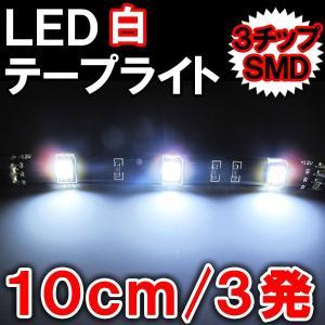LEDテープライト / 基本セット(白) / 10cm / 3発 / 3チップSMD / 1本 / 黒ベース / 電源コード・接続コネクター付き|autoagency