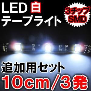 LEDテープライト / 追加セット(白) / 10cm / 3発 / 3チップSMD / 1本 / 黒ベース / 接続コネクター付き|autoagency