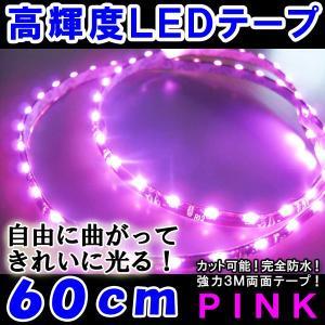 LEDテープライト / 60発 / (ピンク) / 1本 / 60cm / 黒ベース / 1cm間隔 / 側面発光 / 防水仕様|autoagency