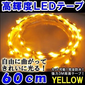 LEDテープライト / 60発 / (黄) / 1本 / 60cm / 黒ベース / 1cm間隔 / 側面発光 / 防水仕様|autoagency